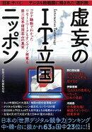 虚妄のIT立国ニッポン コロナ騒動でわかったリモートワークもオンライン授業も第三世界諸国並みの真実