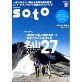 soto(2018 vol.1 夏号) 日本アルプス&八ヶ岳日程から選ぶ憧れの名山・27ルート/夏の (双葉社スーパームック)
