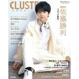 CLUSTER 佐藤勝利『ブラック校則』 (洋泉社MOOK)