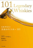 伝説と呼ばれる至高のウイスキー101