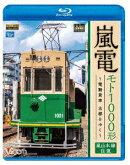 嵐電 モト1000形 〜電動貨車 古都をゆく〜 嵐山本線 往復【Blu-ray】