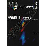 宇宙論(2)第2版 (シリーズ現代の天文学)