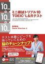 ミニ模試トリプル10 TOEIC L&R テスト [ ダニエル・ワーリナ ]