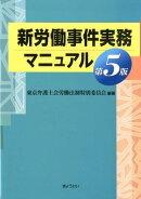 【謝恩価格本】新労働事件実務マニュアル(第5版)