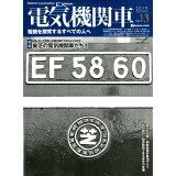 電気機関車EX(Vol.13(2019 Aut) 特集:日本、そして世界に名機を届けてまもなく100年 東芝の 1 (イカロスMOOK j train特別編集)