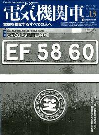 電気機関車EX(Vol.13(2019 Aut) 電機を探究するすべての人へ 特集:日本、そして世界に名機を届けてまもなく100年 東芝の 1 (イカロスMOOK j train特別編集)
