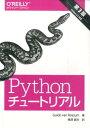Pythonチュートリアル第3版 Python 3.5対応 [ グイド・ファン・ロッサム ]