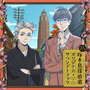 TVアニメ『啄木鳥探偵處』オリジナル・サウンドトラック