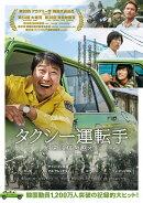 タクシー運転手 約束は海を越えて【Blu-ray】