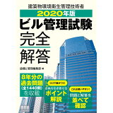 ビル管理試験完全解答(2020年版)