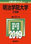 明治学院大学(A日程)(2019)