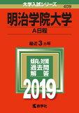 明治学院大学(A日程)(2019) (大学入試シリーズ)