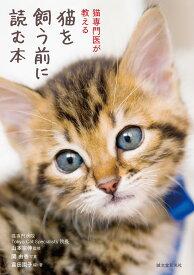 猫を飼う前に読む本 猫専門医が教える [ 富田 園子 ]