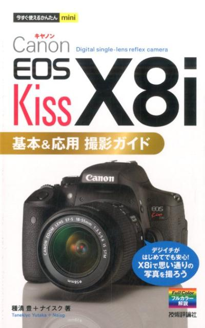 Canon EOS Kiss X8i基本&応用撮影ガイド (今すぐ使えるかんたんmini) [ 種清豊 ]
