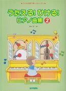 うたえる!ひける!ピアノ曲集 (2) [楽譜]