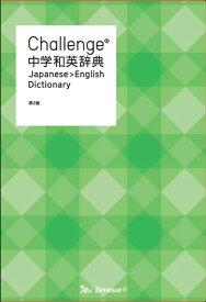 Challenge中学和英辞典第2版 [ 小池生夫 ]