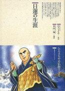 【バーゲン本】日蓮の生涯