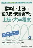 松本市・上田市・佐久市・安曇野市の上級・大卒程度(2020年度版)