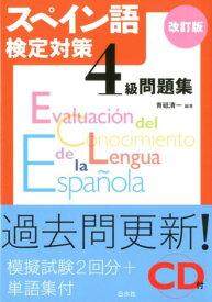 スペイン語検定対策4級問題集[改訂版]《CD付》 [ 青砥 清一 ]