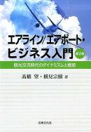 エアライン/エアポート・ビジネス入門第2版