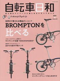自転車日和(Vol.58) (タツミムック)
