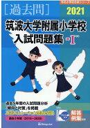 筑波大学附属小学校入試問題集(2021 1)
