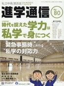 私立中高進学通信関西版(No.80)