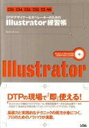 DTPデザイナー&オペレーターのためのIllustrator練習帳