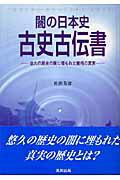 闇の日本史古史古伝書