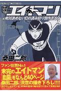 エイトマン&絶対読めない幻の読み切り傑作選'69