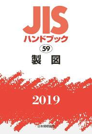 JISハンドブック 製図(59;2019) [ 日本規格協会 ]