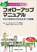 ハイリスク児のフォローアップマニュアル改訂第2版