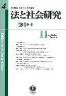法と社会研究 第4号
