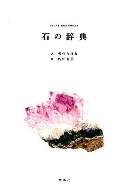 石の辞典 [ 矢作ちはる ]