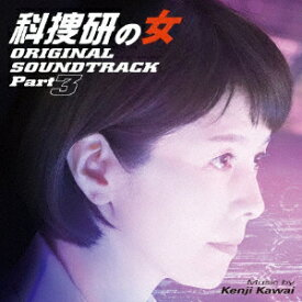 科捜研の女 オリジナルサウンドトラック Part3 [ 川井憲次 ]