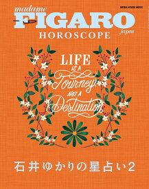 フィガロジャポン ホロスコープ 『石井ゆかりの星占い2』 [ 石井ゆかり ]