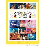 ディズニー・ソングスベスト40 (ピアノソロ入門~初級)