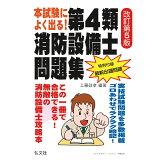 本試験によく出る!第4類消防設備士問題集改訂第5版 (国家・資格シリーズ)