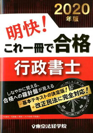 明快!これ一冊で合格行政書士(2020年版) [ 東京法経学院編集部 ]