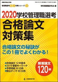 2020学校管理職選考 合格論文対策集 [ 学校管理職研究会 ]