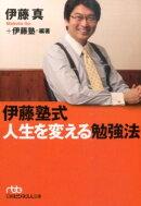 伊藤塾式人生を変える勉強法