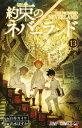 約束のネバーランド 13 (ジャンプコミックス) [ 出水 ぽすか ]