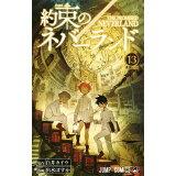 約束のネバーランド(13) 楽園の王 (ジャンプコミックス)