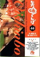 美味しんぼ〔小学館文庫〕(44)