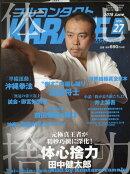 フルコンタクトKARATEマガジン(Vol.27)