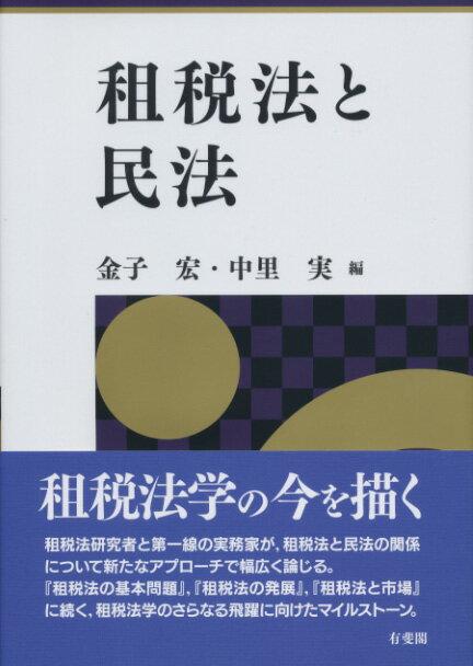 租税法と民法 [ 金子 宏 ]