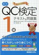 最新QC検定 1級テキスト&問題集