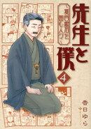 先生と僕 4 -夏目漱石を囲む人々-