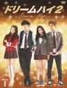 ドリームハイ2 DVD BOX 1 [ チョン・ジヌン ]