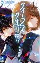 クイーンズ・クオリティ(11) (フラワーコミックス) [ 最富 キョウスケ ]